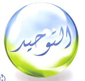 الاســـم:oneness-in-the-arabian-peninsula-before-islam.jpg المشاهدات: 390 الحجـــم:24.7 كيلوبايت